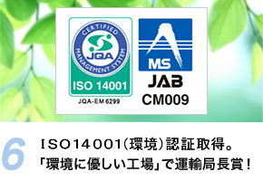 ISO14001認証取得。「環境に優しい工場」で運輸局長賞!